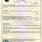сертификат на массажер стоп