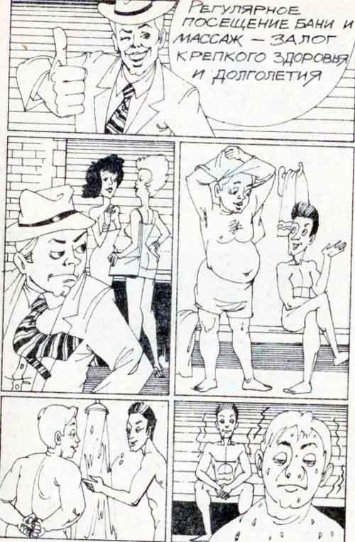 Комиксы про посещение бани