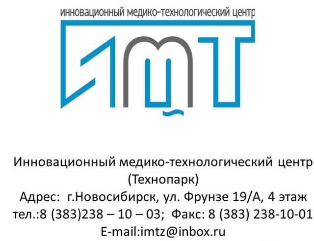 Инновационный медико-технологический центр (технопарк)