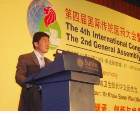 Конгресс WFCMS – Всемирной федерации сообществ медицины китайского направления